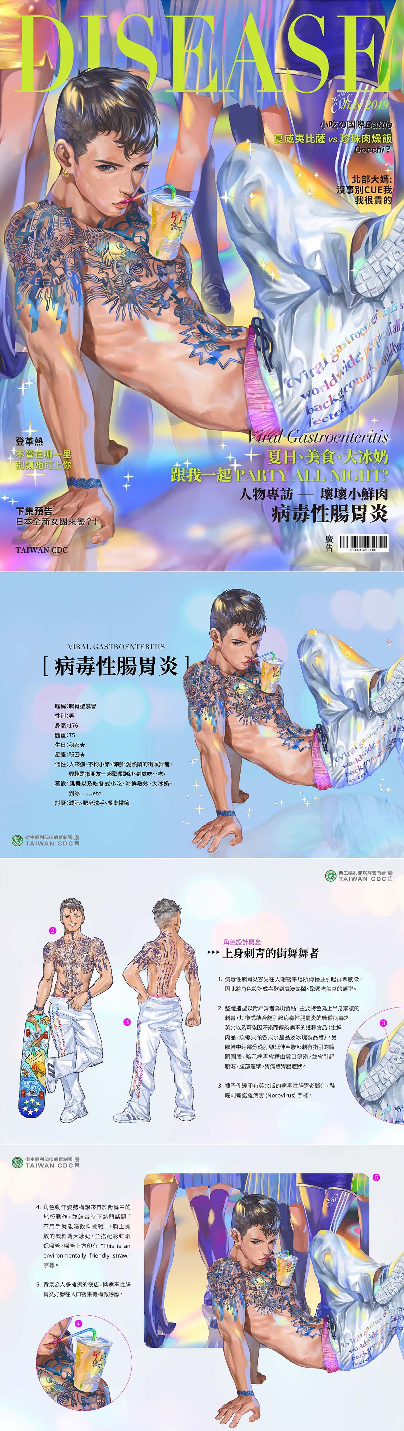taiwan-disease2