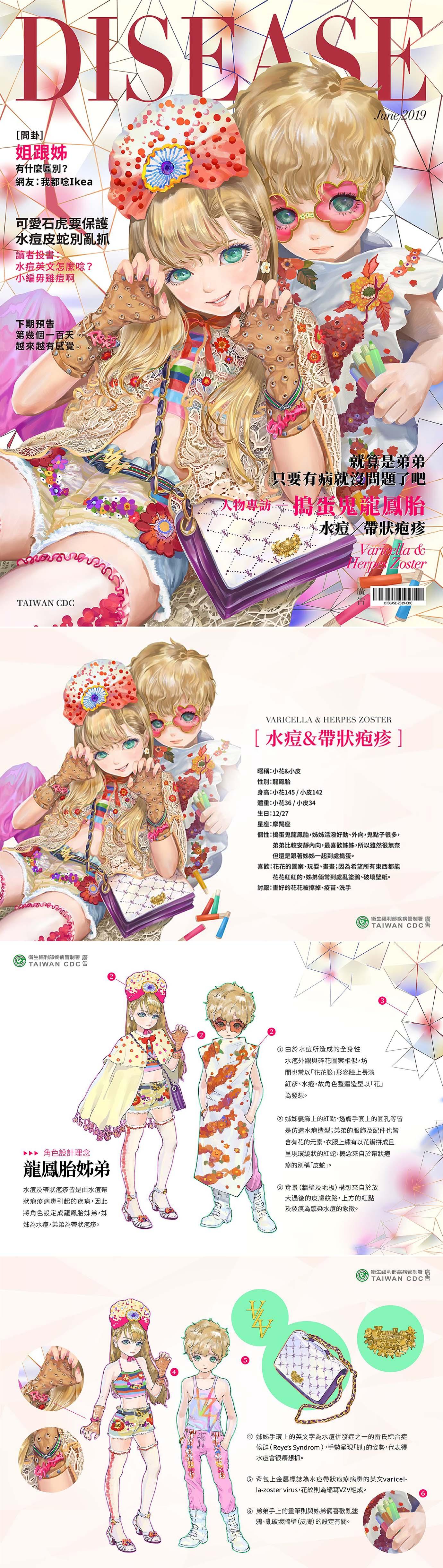 taiwan-disease3