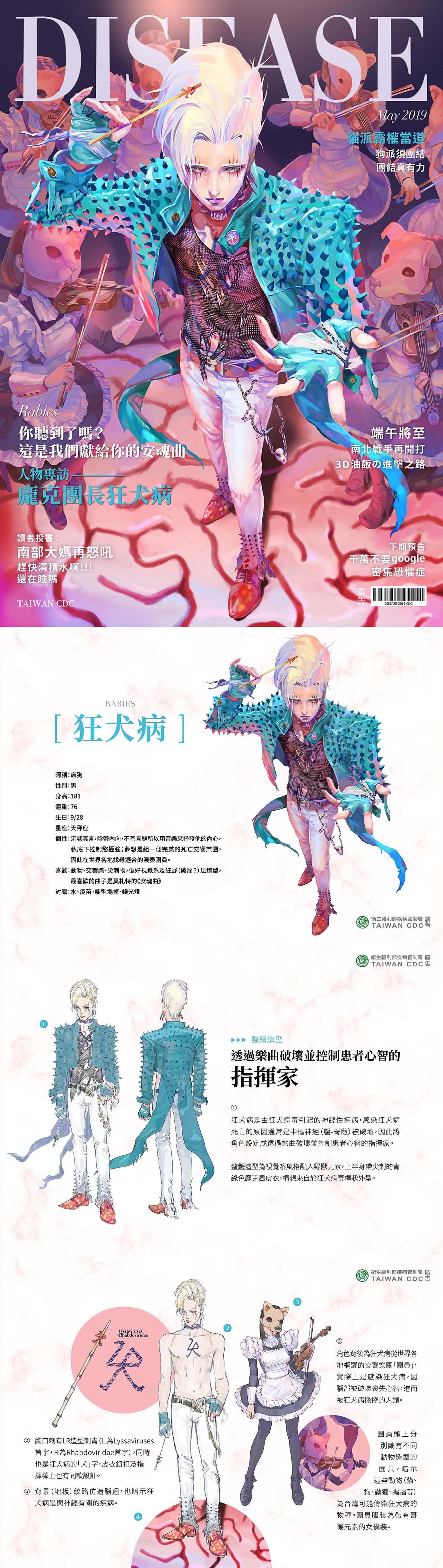 taiwan-disease4
