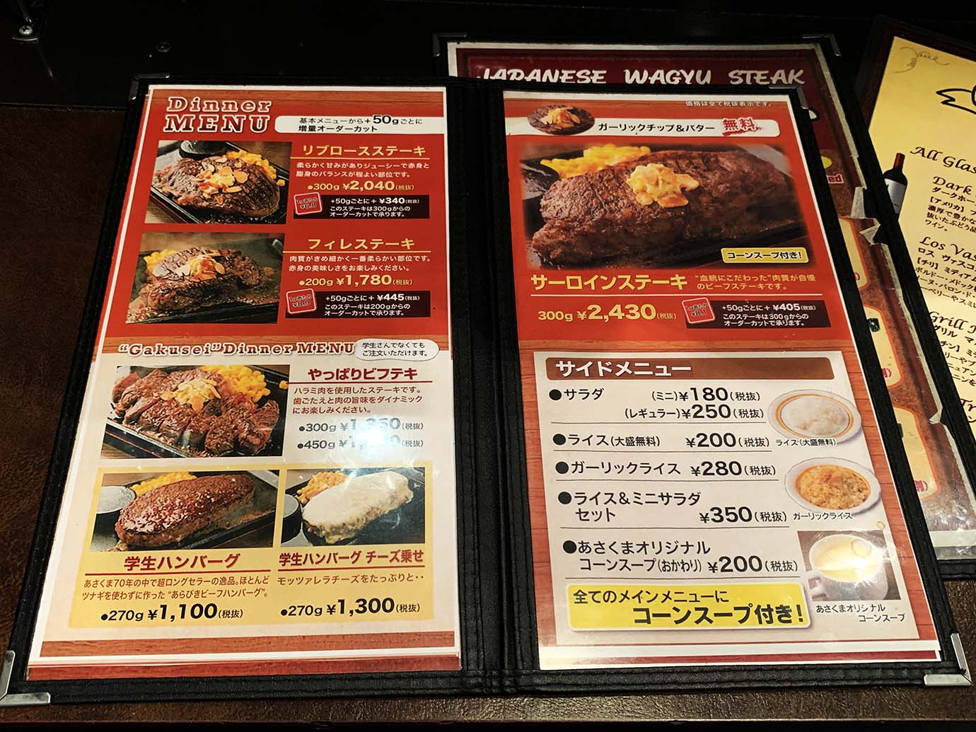 yappari-asakuma1