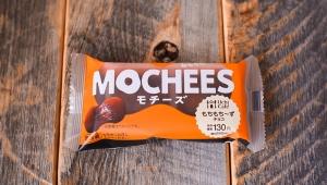 ローソンの激ウマスイーツの新作「モチーズ もちもち~ずチョコ」が最強すぎる!