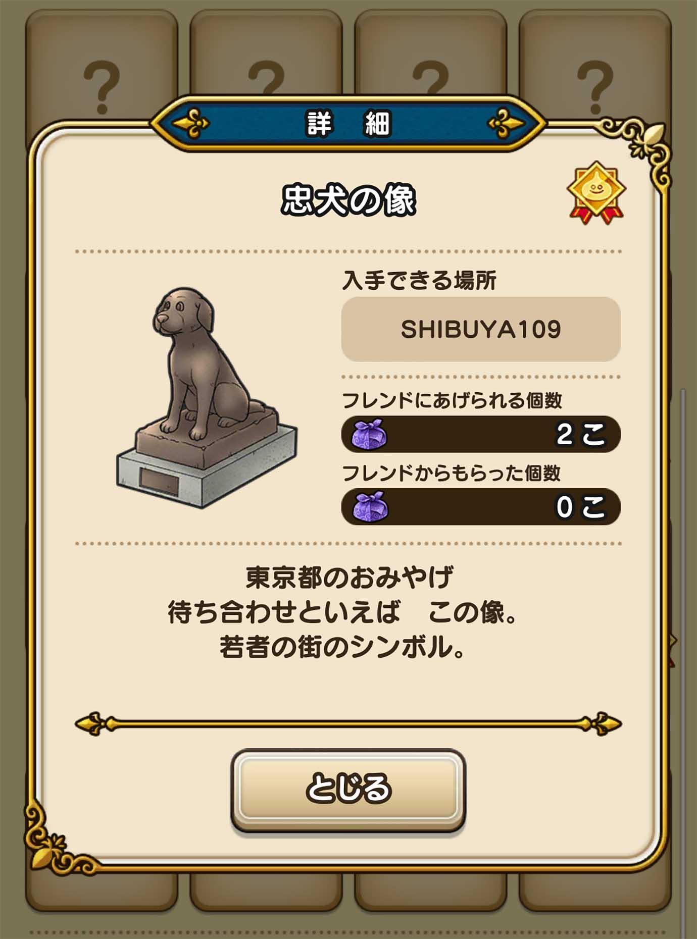 dqw-tokyo-2shibuya109