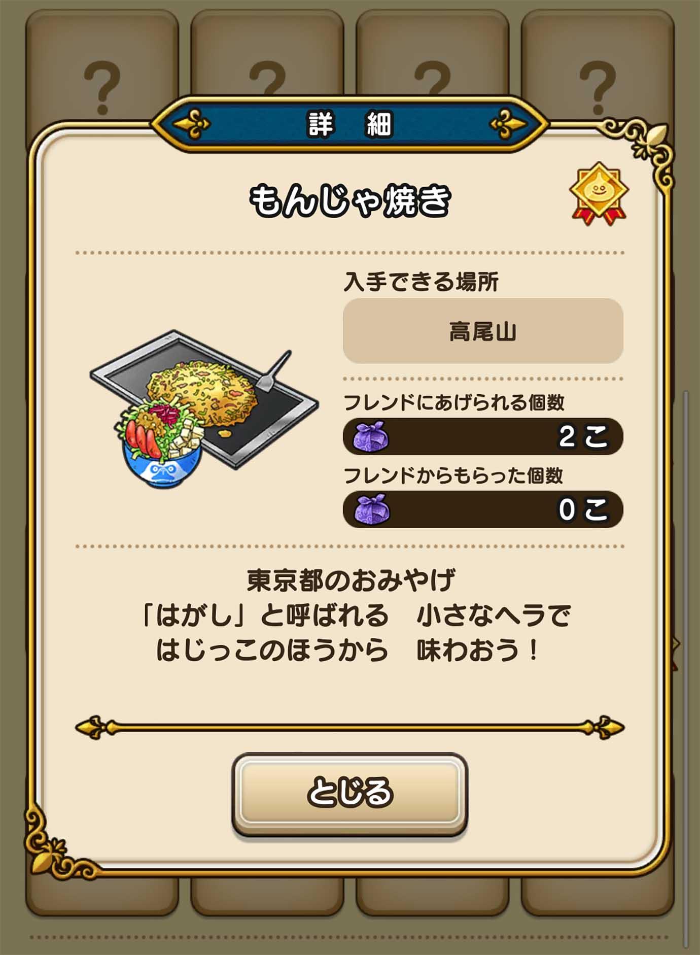 dqw-tokyo-takaosan3