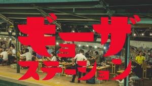 【歓喜】今年も両国駅のホームで餃子が食べられます / ギョーザステーション2019! 絶賛営業中