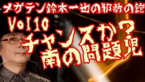 【召喚連載】メガテン大司教 鈴木一也の邪教の館 第10回「チャンスか? 南の問題児」