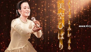 【朗報】美空ひばりがAIで復活キターーー! 秋元康の新曲を美空ひばりが熱唱 / VOCALOID:AI