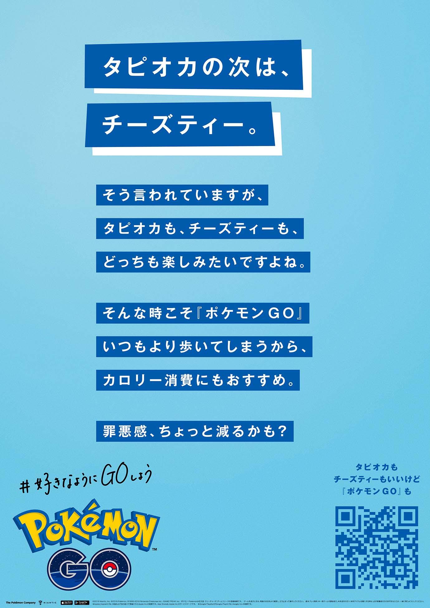 pokemon-go-shibuya2