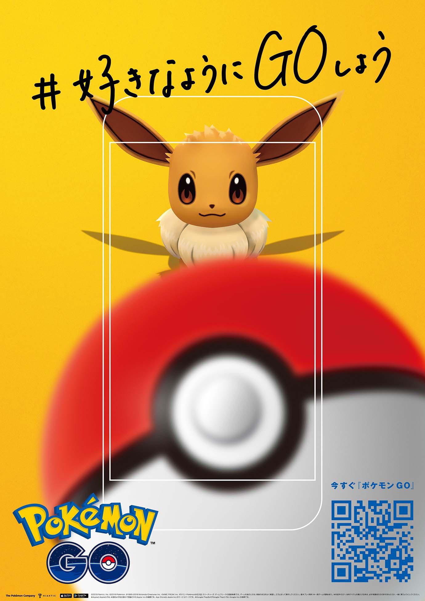 pokemon-go-shibuya3