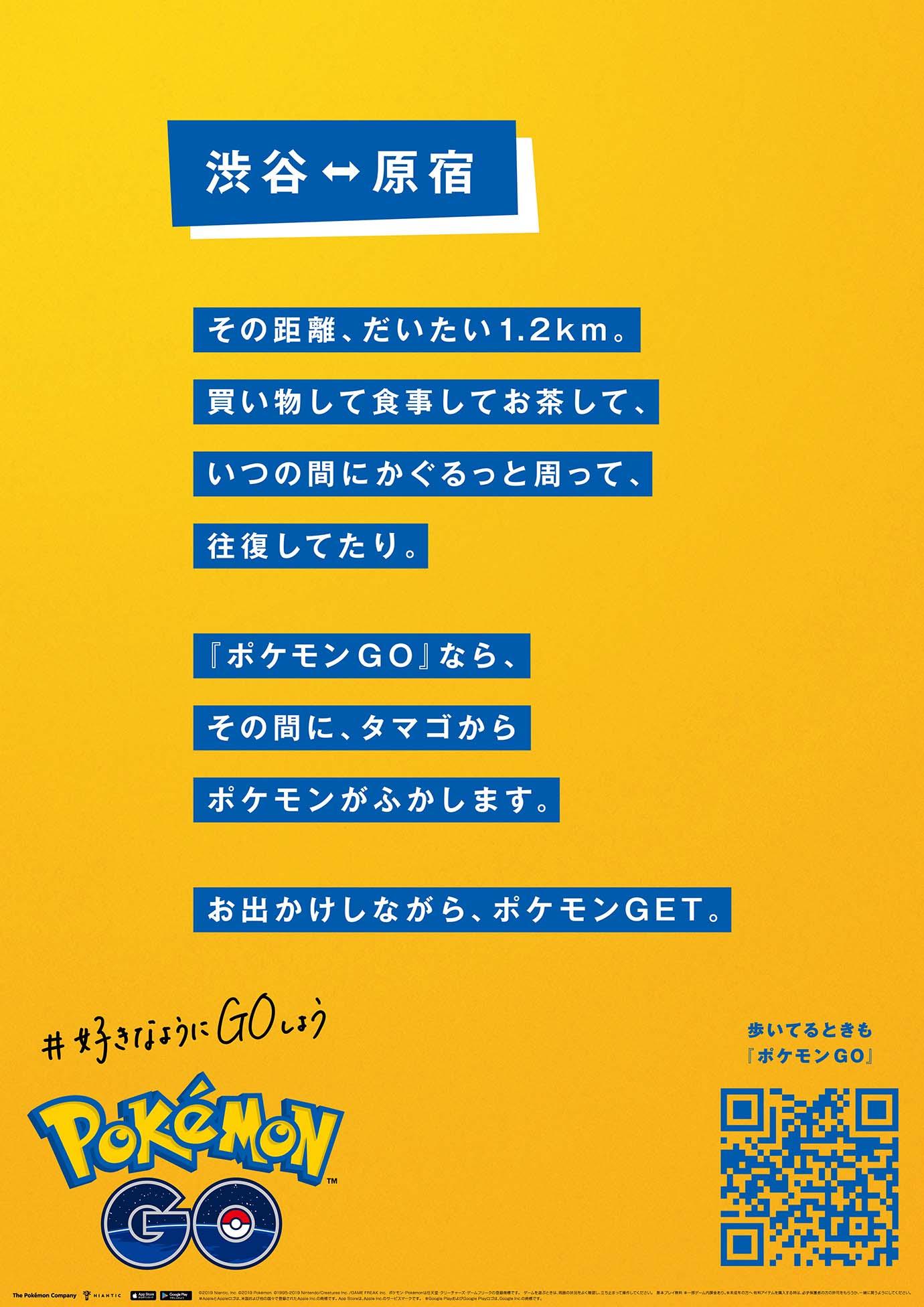 pokemon-go-shibuya5