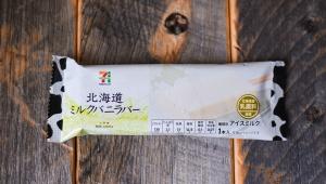 セブンイレブン97円の「北海道ミルクバニラバー」が旨すぎて事件! 97円で人は幸せになれる