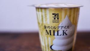 セブンイレブン最上級のアイスが新発売!? 極上の味わい「金のミルクアイス」