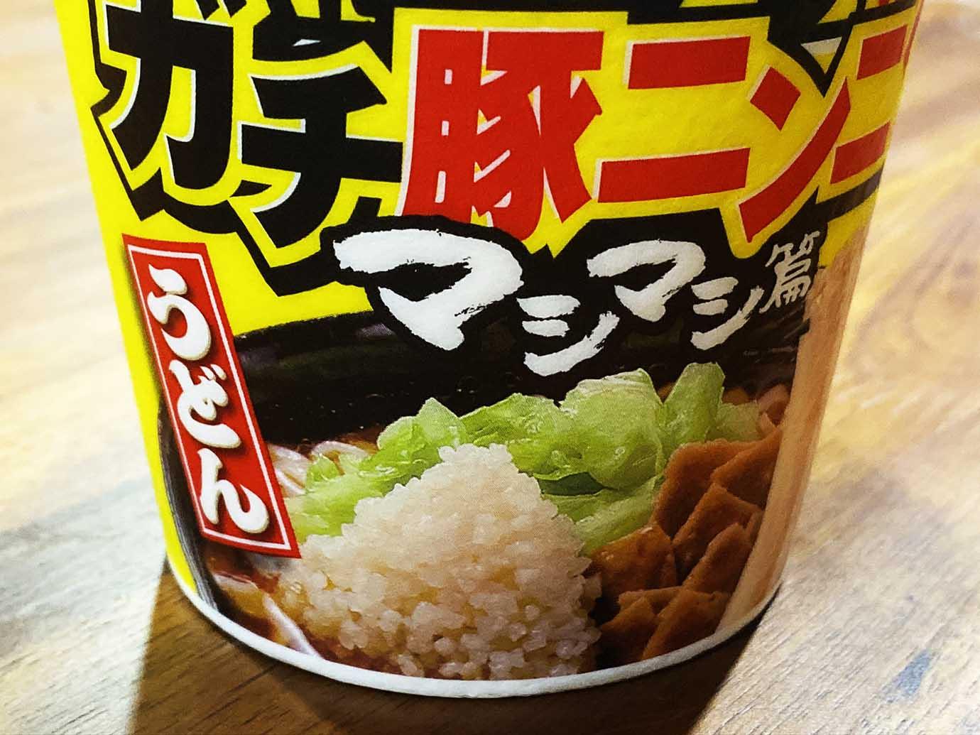 donjiro-nissin5