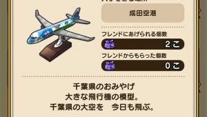 【DQW情報】ドラクエウォーク千葉おみやげ 飛行機の模型 / 成田空港で入手する方法