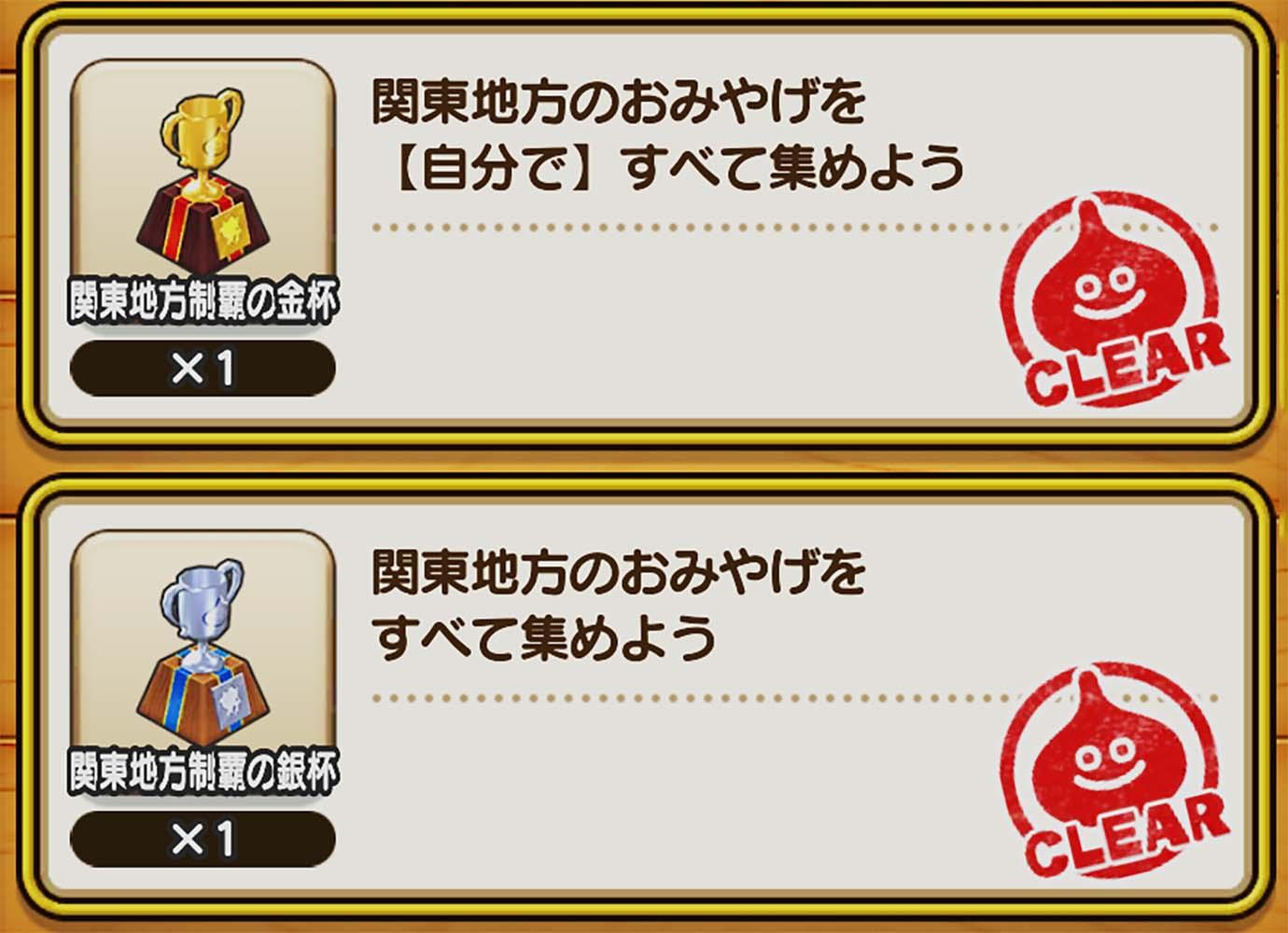 dqw-dragon-quest-walk-omiyage