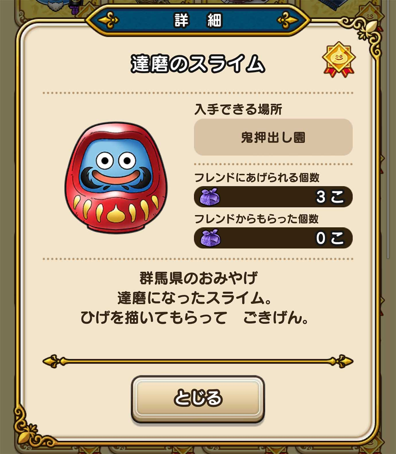 dqw-omiyage-gunma-onioshidashien