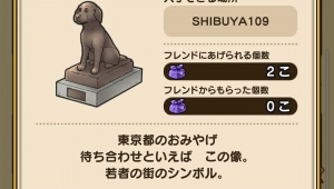 【DQW情報】ドラクエウォーク東京おみやげ 忠犬の像 / 渋谷109(SHIBUYA109)で入手する方法