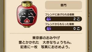 【DQW情報】ドラクエウォーク東京おみやげ 雷ちょうちん / 浅草雷門で入手する方法