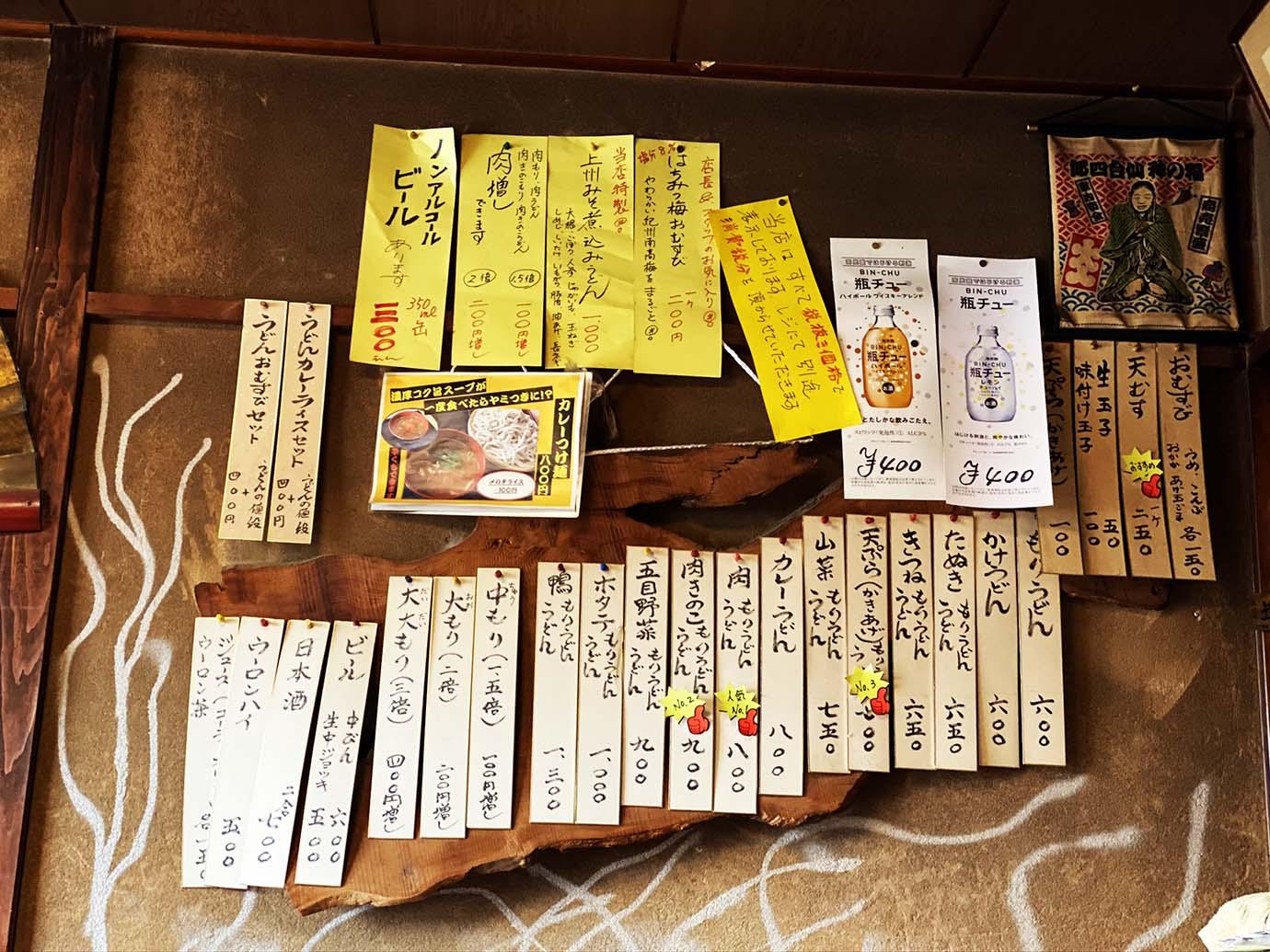 kodoku-no-gurume-udon1
