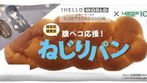【コラボグルメ】ローソンストア100が映画「HELLO WORLD」とコラボ / ねじりパン発売決定