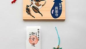 【猫ニュース】猫大好き住職がいる那須の長楽寺 / 猫型のお守りがキュートすぎる件