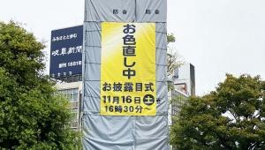 JR岐阜駅前の黄金の織田信長像が修復中 / ついに2019年11月16日にノブナガ再誕!