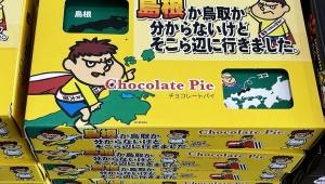 島根県のお土産があまりにも自虐的すぎる件「島根か鳥取か分からないチョコレート」