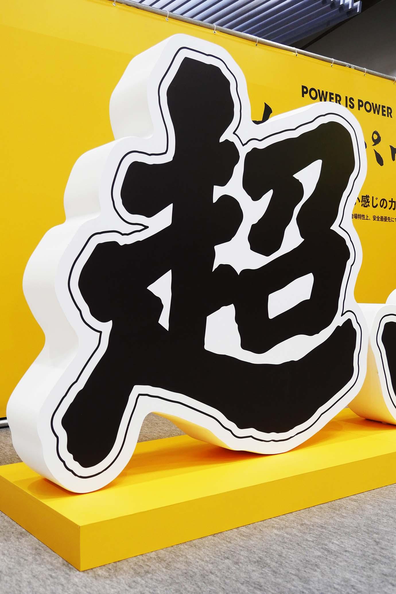 cho-iikani-no-yatsu2