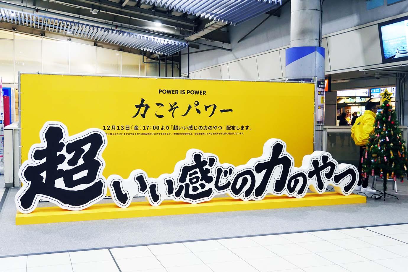 cho-iikani-no-yatsu3