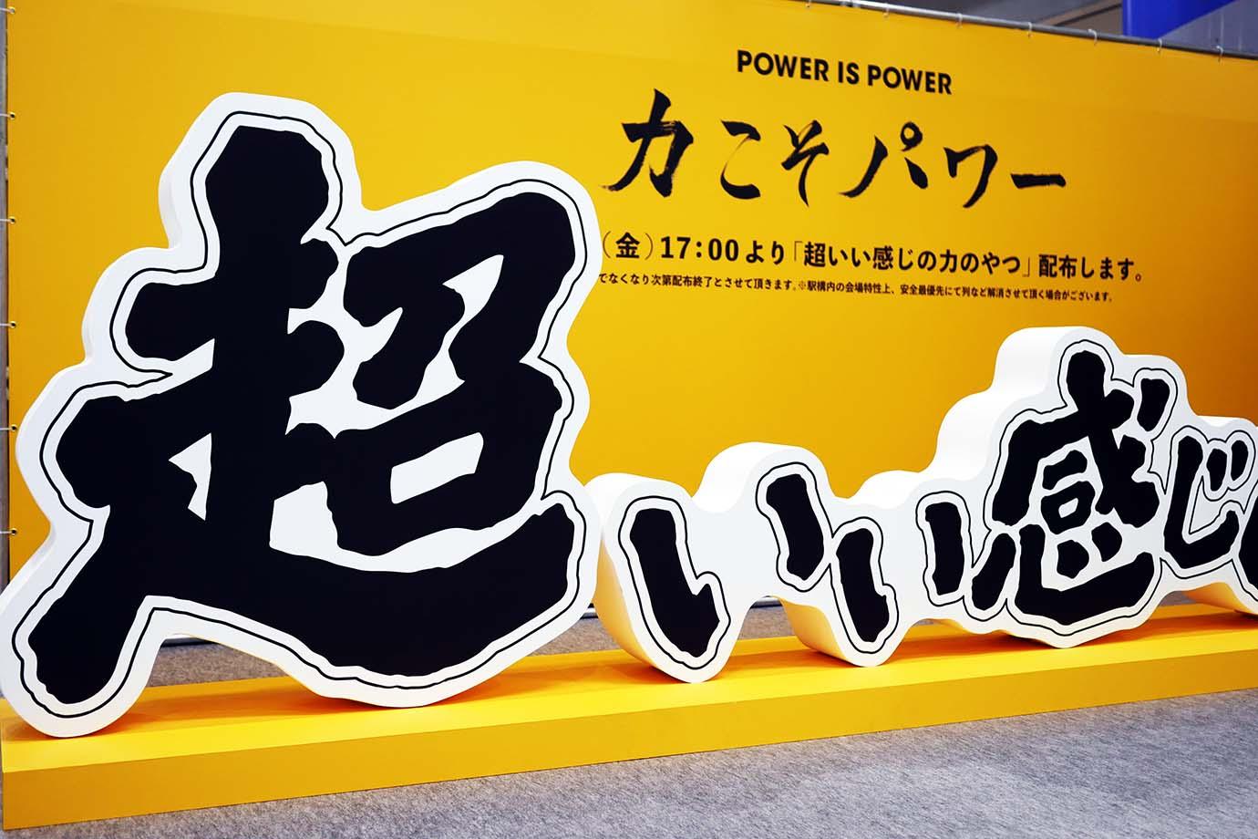 cho-iikani-no-yatsu4