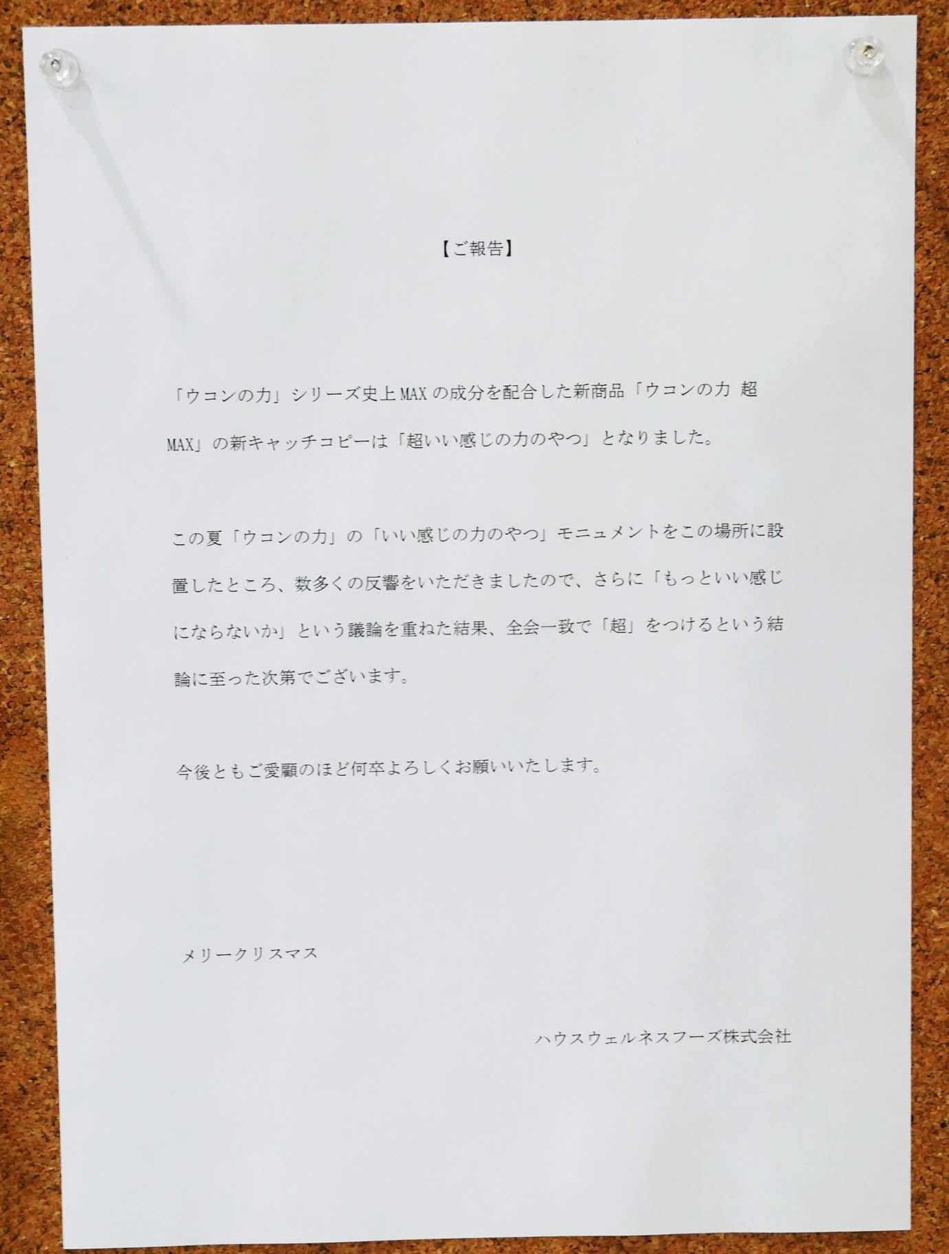 cho-iikani-no-yatsu9