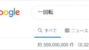 Googleで「一回転」を検索すると画面が一回転する / Googleの遊び心が凄い