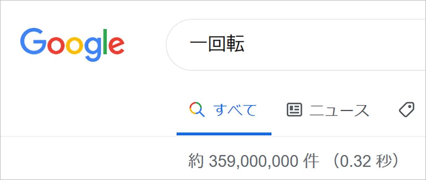 google-ikkaiten