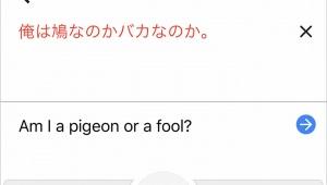 Googleのリアルタイム翻訳がiPhoneでも使用可能 / 話したその場でスピード翻訳