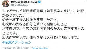 参議院自民党幹事長が異例のTwitter発言 / テレビ朝日報道局長が幹事長室に来訪し謝罪がありました