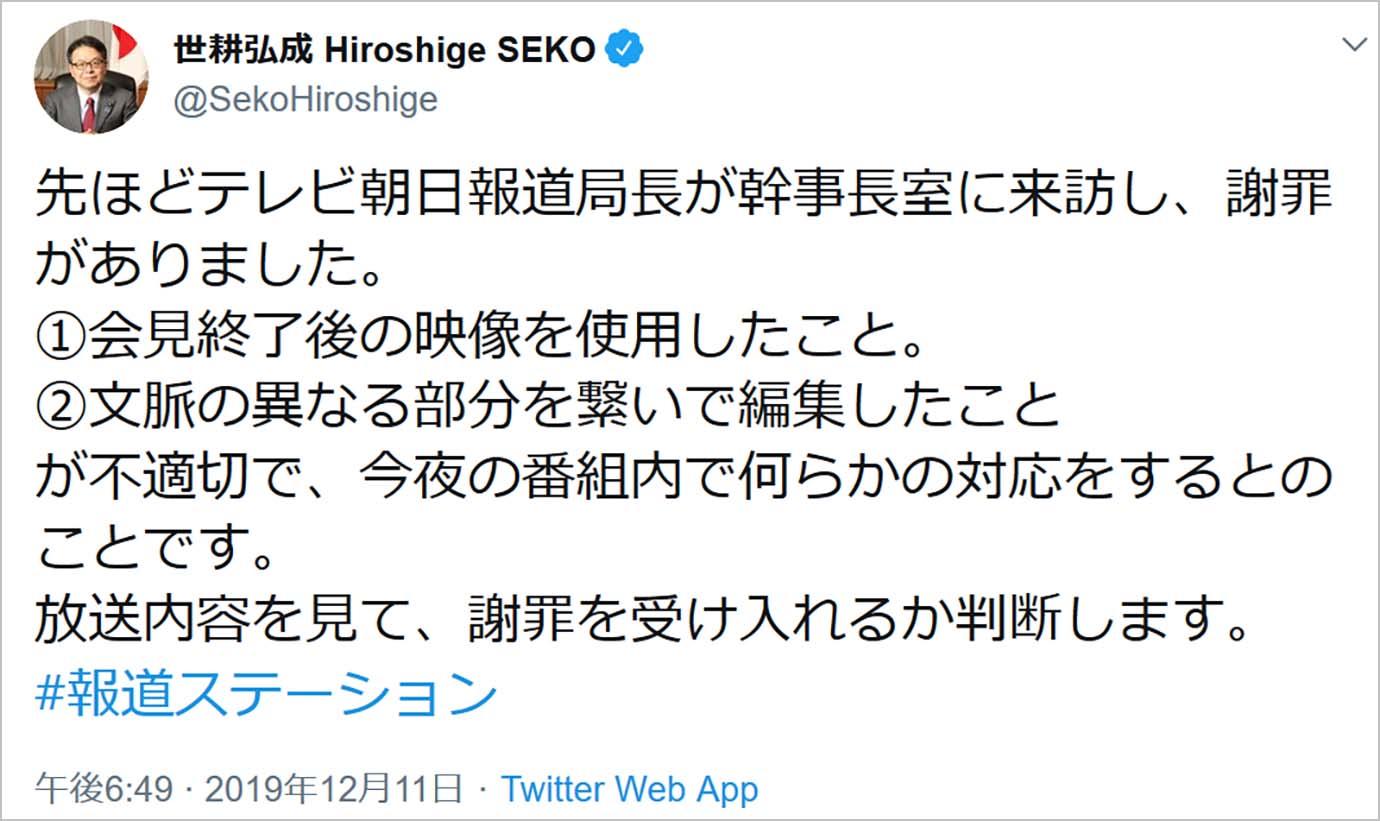 hiroshige-seko