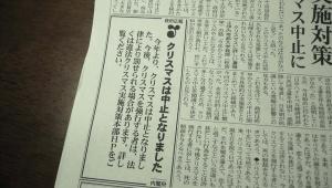 【話題】内閣府の政府広報「クリスマスは中止となりました」新聞に掲載 / 12年前の偽新聞