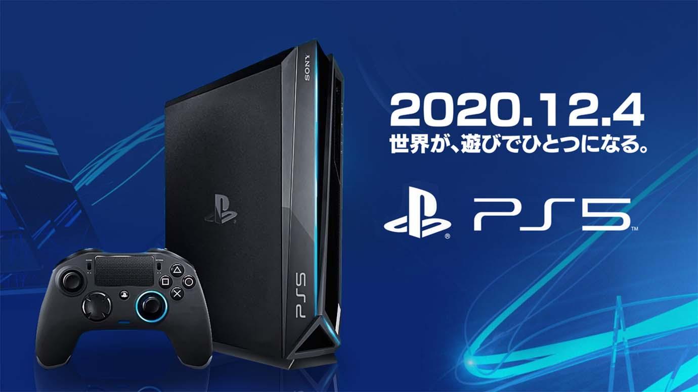 発売 日本 機 ゲーム は ps5 日 の いつ の で 【PS5】FF16の発売日はいつ? 価格・限定版(同梱版)情報まで網羅! ゲームエイト