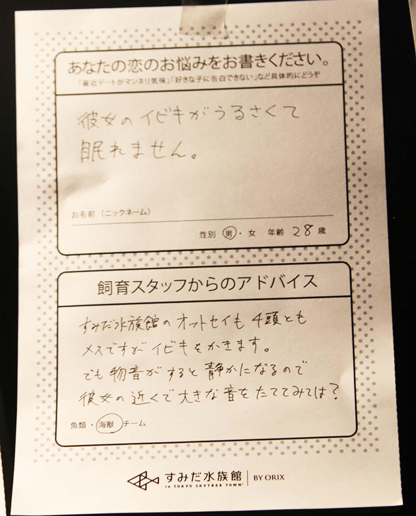 renai-game-suizokukan1