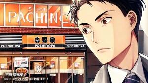 【朗報】ヨコオタロウ先生が吉野家マンガの連載開始 / ニーアレプリカントのゲームクリエイター