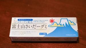 サイダーをそのまま固めたかのような再現度!「富士山さいだーグミ」がうますぎる!