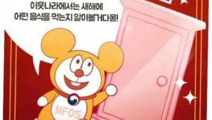 【炎上】韓国政府がドラえもんをパクったキャラを掲載か / すぐに削除されたと報道