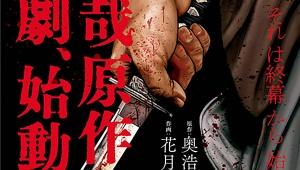 江戸版GANTZ連載開始でファン大歓喜 / その名も「GANTZ:E」ヤンジャンでツキイチ連載