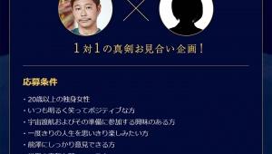 【朗報】ZOZO前澤社長がパートナー女性を大募集 / 条件は20歳以上でポジティブな人「他薦も受け付ける」