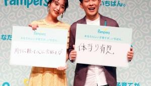 ジャンポケ太田・近藤千尋夫妻も共感! パンパースがおむつ台を増やすプロジェクトを始動