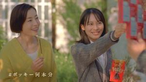 ポッキーの新CM動画に宮沢りえキターーー! 娘役に元二コラ専属モデルの南沙良