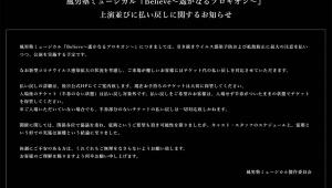 【新型コロナウイルス】アイドルグループ風男塾ミュージカル決行! 製作委員会「感染予防に最大の注意を払い公演実施」