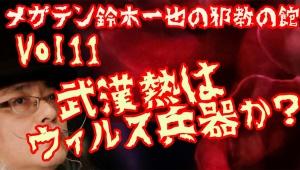 【召喚連載】メガテン大司教 鈴木一也の邪教の館 第11回「武漢コロナはウィルス兵器か?」