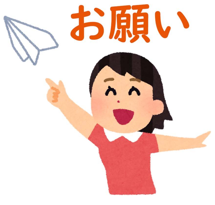 onegai