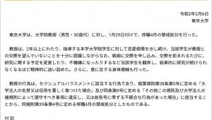 学生に恋愛感情をもった東京大学教授が懲戒処分 / 交際を拒まれるたび不機嫌な態度
