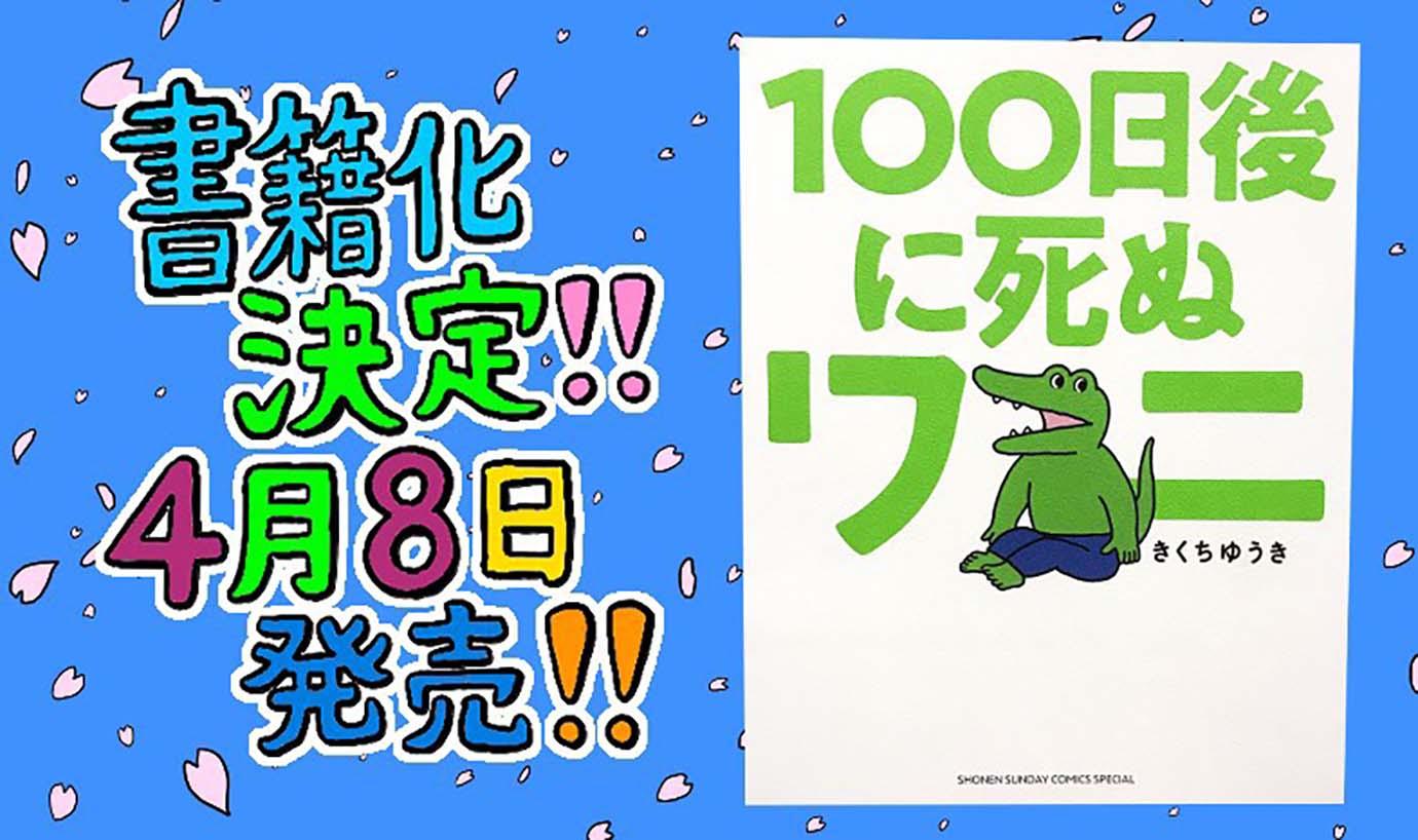 100wani3